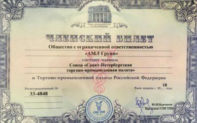 АМЛ Групп вручили членский билет ТПП РФ