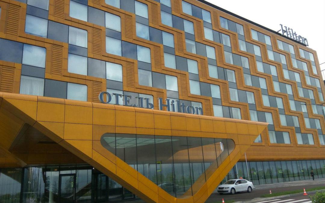 Отели Hilton пополнили кейс АМЛ Групп