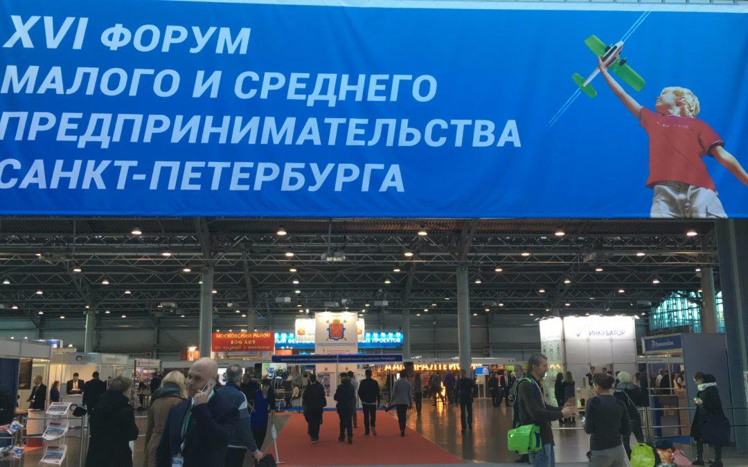 АМЛ Групп на XVI Форумe субъектов малого и среднего предпринимательства Санкт-Петербурга