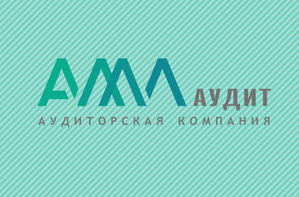 Компания АМЛ Аудит выиграла тендер