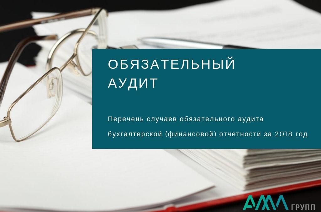 Обязательный аудит бухгалтерской отчётности за 2018 год