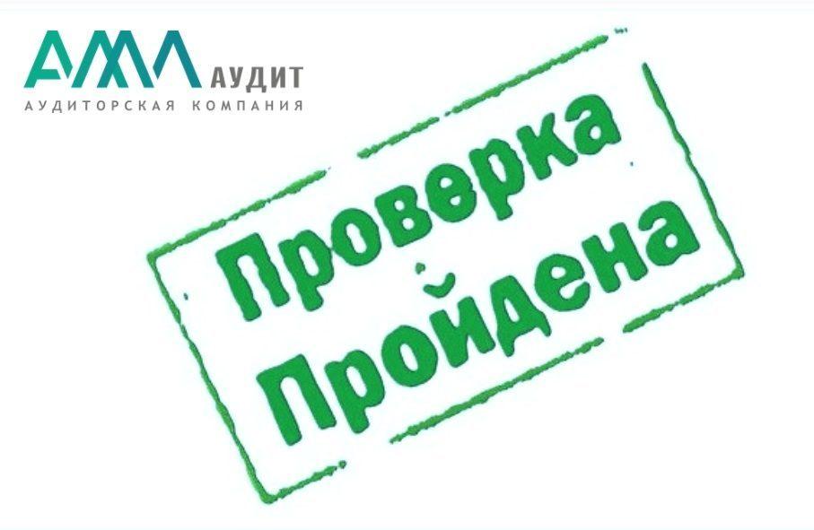 Петербургские компании успешно прошли проверку