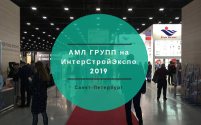 АМЛ Групп на выставке ИнтерСтройЭкспо