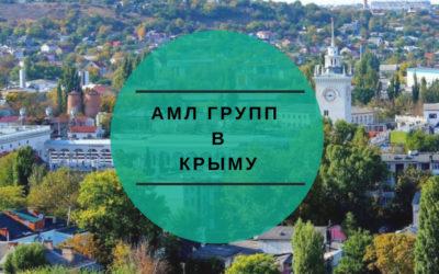 Новый офис АМЛ Групп в Крыму