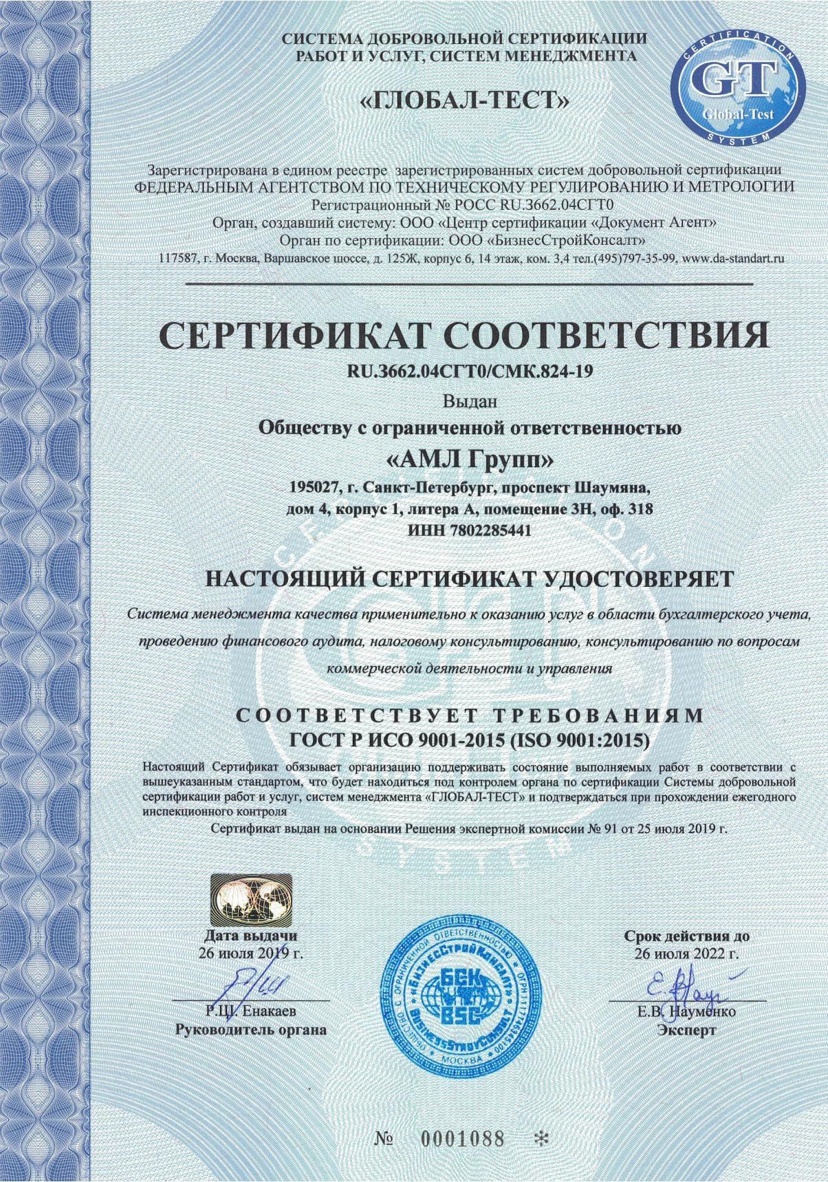 сертификат глобал-тест, глобал-тест амл групп, сертификат амл групп