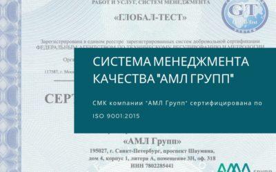 АМЛ Групп выдан сертификат ГОСТ Р ИСО 9001–2015