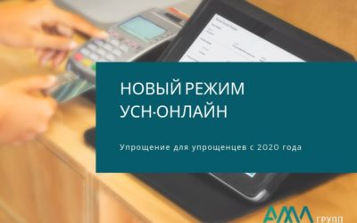 УСН-онлайн 2020