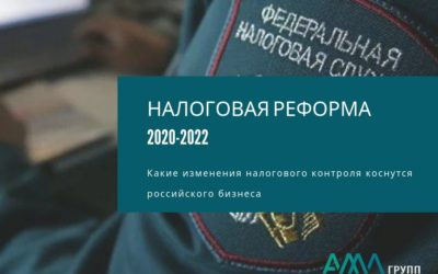 Налоговые изменения 2020-2022