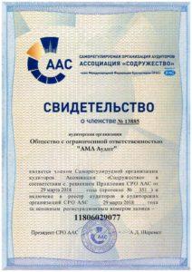 ООО «АМЛ Аудит» является действующим членом СРО аудиторов Ассоциация «Содружество»