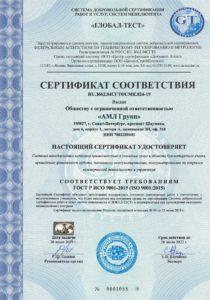 Система менеджмента качества ООО «АМЛ Групп» сертифицирована на соответствие международному стандарту ISO 9001:2015