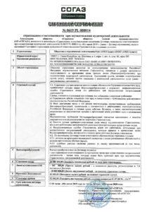 Наша профессиональная ответственность при осуществлении аудиторской деятельности застрахована на 20 миллионов рублей