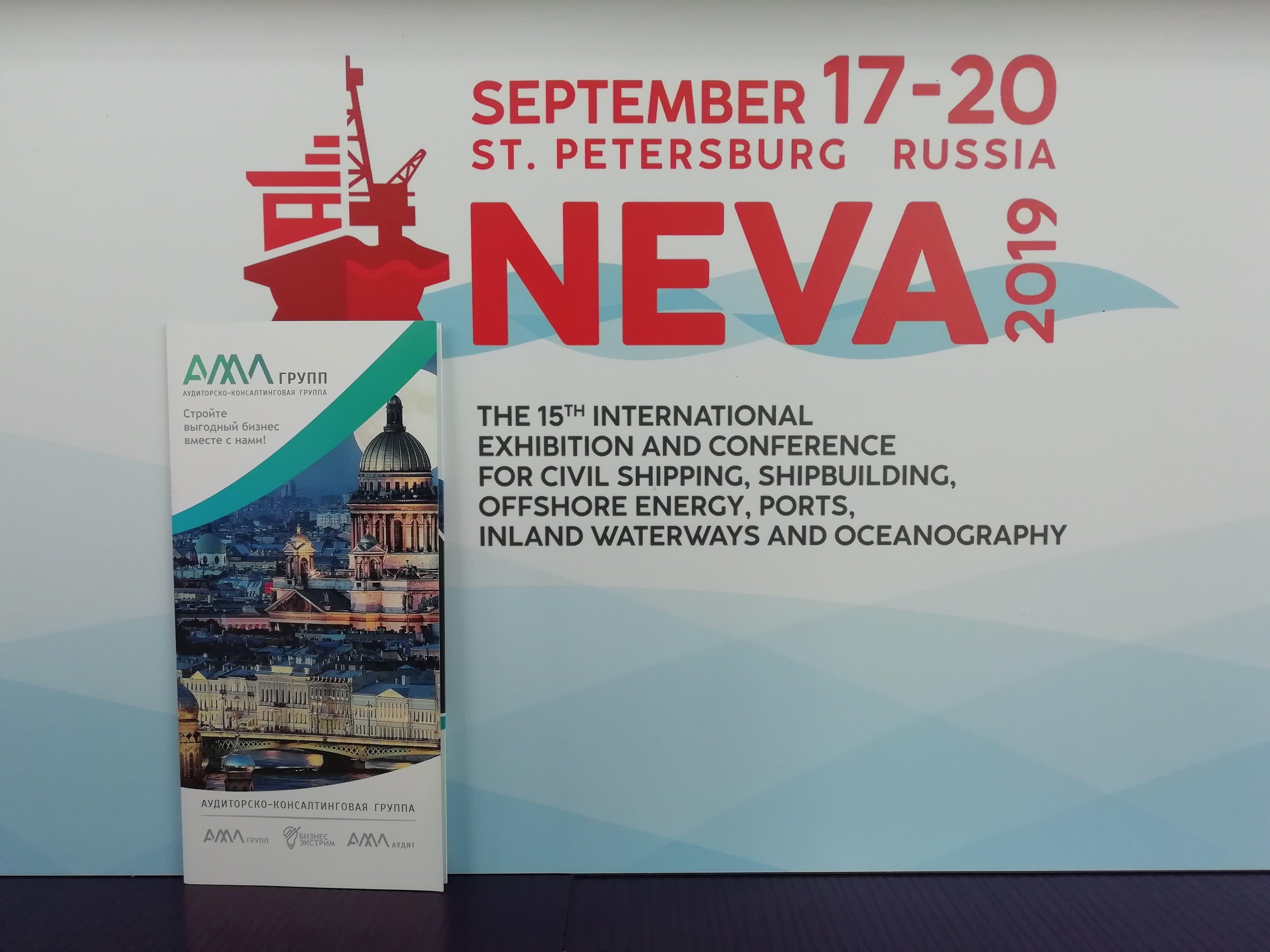 АМЛ Групп на выставке НЕВА 2019, нева 2019, выставка, санкт-петербург, амл групп