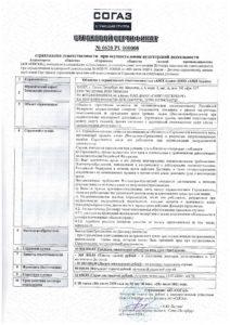 Наша профессиональная ответственность при осуществлении аудиторской деятельности застрахована на 30 миллионов рублей